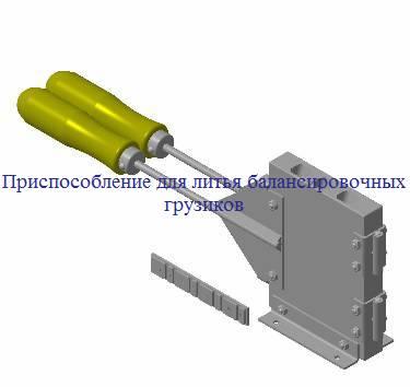 Форма для литья балансировочных грузиков